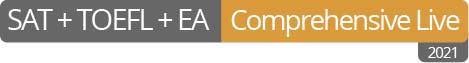 SAT+TOEFL+EA 2021 Comprehensive Live